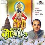 Suresh Wadkar Man Ha Mogra (Marathi Bhaktigeet)
