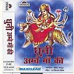 Mahendra Kapoor Dhuni Ambe Maa Ki (Hindi - Devo- Mata Dhun)