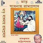 Ramkumar Chatterjee Matri Sadhanay Ramprasad (Shyama Sangeet) (Bengali Maata Bhajans)