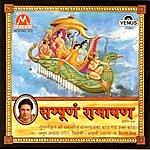 Anup Jalota Sampurna Ramayan (Part 20)