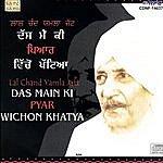 Lal Chand Yamla Jatt Das Main Ki Pyar