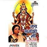 Usha Mangeshkar Jai Santoshi Maa (Dhun) - Hindi