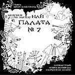 Gaetano Donizetti Madness Under The Order Or Chamber ¹ 7 (Opera By Gaetano Donizetti)