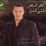 Kadim Al Sahir Entaha Al Mushwar