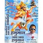 Ravindra Jain Jai Hanuman Jai Jai Hanuman (Dhun) - Hindi