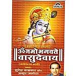 Suresh Wadkar Om Namo Bhagvate Vasudevay (Mantra) - Hindi