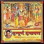 Anup Jalota Sampurna Ramayan (Part 9)