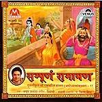 Anup Jalota Sampurna Ramayan (Part 11)