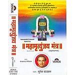 Suresh Wadkar Mahamrityunjay Mantra (Mantra) - Hindi