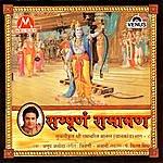 Anup Jalota Sampurna Ramayan (Part 8)