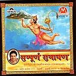 Anup Jalota Sampurna Ramayan (Part 18)