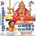 Usha Mangeshkar Jai Santoshi Maa Jai Jai Devi Maa (Saptvar Vratkatha Mein Shukarvar Vratkatha) (Hindi Katha)