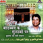 Jani Babu Qawwal Mohammad Ke Ghulamon Par Budhapa Aa Nahin Sakta