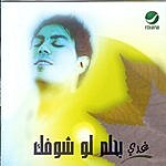 Ghadi Bahlam Law Shoufak