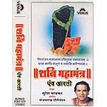 Suresh Wadkar Shani Mahamantra (Mantra) - Hindi