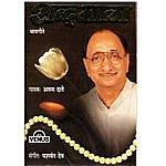 Arun Date Shabda Maala (Marathi Bhavgeete)