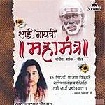 Anuradha Paudwal Sai Gayatri Mahamantra - Hindi