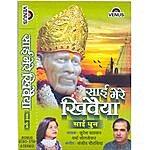 Suresh Wadkar Sai Mere Khewaiya (Sai Dhun) - Hindi
