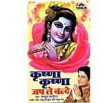 Anup Jalota Krishna Krishna Jap Le Bande (Hindi Krishna Bhajan)