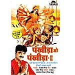 Rajesh Mishra Pankhida -O- Pankhida (Maata Geet) - Hindi