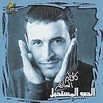 Kadim Al Sahir Al Hob Mustaheel