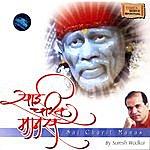 Suresh Wadkar Sai Charit Manas