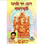 Anup Jalota Dharati Par Aaye Mangalmurti