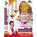 Anup Jalota Aartiyan (Saibaba Mandir Ki Aartiyan) Vol - 1 Hindi