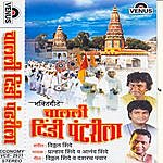 Prahlad Shinde Chalali Dindi Pandharla (Marathi Devotional)