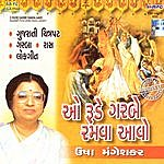Usha Mangeshkar O Rude Garbe Ramva Aavo Usha Mangeshkar