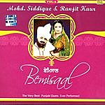 Mohd. Siddique Bemisaal - The Very Best Punjabi Duets Ever Performed