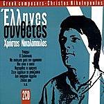 Christos Nikolopoulos Greek Composers - Christos Nikolopoulos