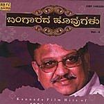 S.P. Balasubrahmanyam Kannada Film Hits Of S.P. Balasubrahmanyam, Vol. 4