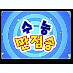 Pepper Soo Nueng Man Jom Song (Digital Single)