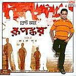 Rupankar Bagchi Best Of Rupankar Vol. 2
