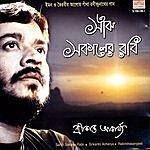 Srikanto Acharya Sanjh Sakaler Rabi