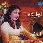 Latifa El Genwa