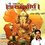 Ravindra Sathe Shri Ganapati Atharvshirsh
