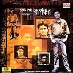 Rupankar Bagchi Best Of Rupankar Vol. 1