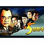 O.S.T. The 5th Republic - Mbc Weekend Drama Series