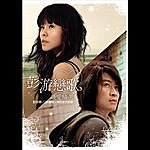 Joi Tsai Best Love Songs Of Julia Peng V.S Chris Yu - Preview Of 2008 Concert