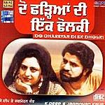 K. Deep Do Chareyan Di Ek Dholki