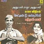 S.P. Balasubrahmanyam Dance For God'S Sake