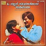 S.P. Balasubrahmanyam O Nallane Savimathonda Nudiveya -Yugala Geethegalu