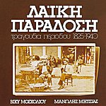 Viki Mosholiou Laiki Paradosi - Tragoudia Periodou 1825-1940