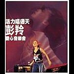 Cass Phang Cass Phang Charity Concert 2000
