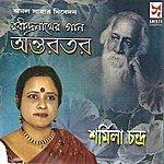 Rabindranath Tagore Antaratara