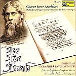 Rabindranath Tagore Gaaner Surer Asankhani