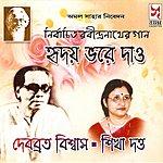 Rabindranath Tagore Hriday Bhare Dao