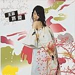 Faye Wong To Love